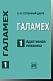 ГАЛАМЕХ. В 6 томах. Том 1. Адаптивная механика