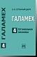 ГАЛАМЕХ. В 6 томах. Том 4. Оптимальная механика