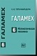 ГАЛАМЕХ. В 6 томах. Том 6. Математическая механика