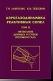 Аэрогазодинамика реактивных сопел. Т.2 (Обтекание донных уступов потоком газа)