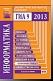 Информатика. Диагностические работы в формате ГИА 2013
