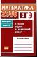 ЕГЭ 2016. Математика. Задачи на наилучший выбор. Задача 12 (базовый уровень). Рабочая тетрадь.