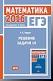 ЕГЭ 2016. Математика. Решение задачи 16 (профильный уровень)