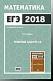 ЕГЭ 2018. Математика. Решение задачи 16 (профильный уровень)