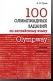 Olympway. 100 олимпиадных заданий по английскому языку.