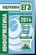 Информатика.  Подготовка к ЕГЭ в 2014 году. Диагностические работы.