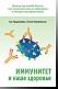 Иммунитет и наше здоровье