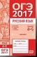 ОГЭ в 2017 году. Русский язык. Задания 4—5 (орфография). Рабочая тетрадь.