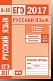 ЕГЭ 2017. Русский язык. Орфография (задания 8—14). Пунктуация (задания 15—19). Рабочая тетрадь.