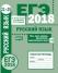 ЕГЭ 2018. Русский язык. Речь, текст, лексика и фразеология, выразительность речи (задания 21-25). Ра