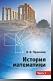 История математики. Часть 1.
