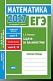 ЕГЭ 2017. Математика. Задачи по планиметрии. Задача 6 (профильный уровень).  Задачи 8, 15 (базовый у