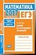 ЕГЭ 2017. Математика. Задачи на составление уравнений. Задача 11 (профильный уровень). Рабочая тетра