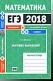 ЕГЭ 2018. Математика. Значения выражений. Задача 9 (профильный уровень). Задачи 2 и 5 (базовый урове