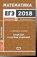 ЕГЭ 2018. Математика. Уравнения и системы уравнений. Задача 13 (профильный уровень). Рабочая тетрадь