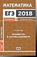 ЕГЭ 2018. Математика. Неравенства и системы неравенств. Задача 15 (профильный уровень). Рабочая тетр