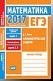 ЕГЭ 2017. Математика. Арифметические задачи. Задача 1 (профильный уровень). Задачи 3 и 6 (базовый ур