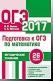 Подготовка к ОГЭ по математике в 2017 году. Методические указания.