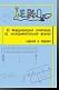 II Международная олимпиада по экспериментальной физике. Задания и решения.