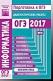 Информатика и ИКТ. Подготовка к ОГЭ в 2017 году. Диагностические работы.