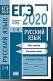 ЕГЭ 2020. Русский язык. Текст, лексика (задания 1—3).Языковые нормы (задания 4—8). Рабочая тетрадь.
