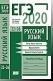 ЕГЭ 2020. Русский язык. Речь, текст, лексика и фразеология, выразительность речи (задания 22—26). Ра