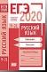 ЕГЭ 2020. Русский язык. Орфография (задания 9—15). Пунктуация (задания 16—21). Рабочая тетрадь.