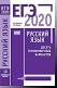 ЕГЭ 2020. Русский язык. Десять тренировочных варинтов