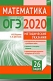 Подготовка к ОГЭ по математике 2020. Методические указания