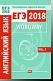 Wordway. Тренировочные задания по английскому языку в формате ЕГЭ. Словообразование. Vol. 2