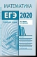 Подготовка к ЕГЭ по математике в 2020 году. Профильный уровень. Методические указания.