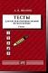 ТЕСТЫ для систематизации знаний по математике. 9 класс