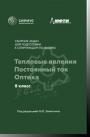 Сборник задач для подготовки к олимпиадам по физике. 8 класс: Тепловые явления. Постоянный ток. Оптика  (под ред. Замятнина М.Ю.).