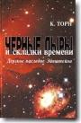 Черные дыры и складки времени: Дерзкое наследие Эйнштейна: ИЗДАНИЕ 2007 г.